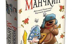 Hobby World анонсировала «Русский манчкин» — сберезками ихакерами