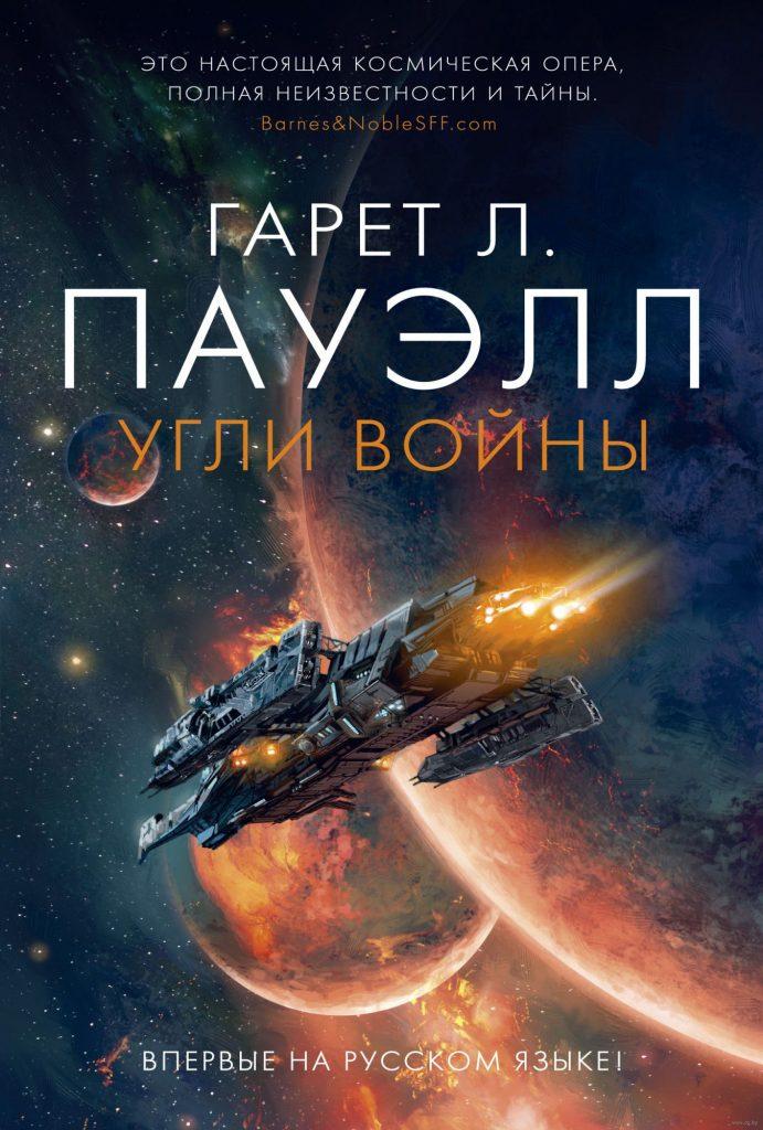 Гарет Лин Пауэлл «Угли войны» 1