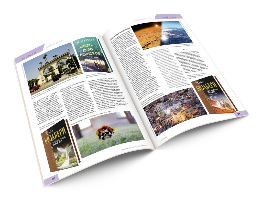 Мир фантастики №201 (август 2020) 6