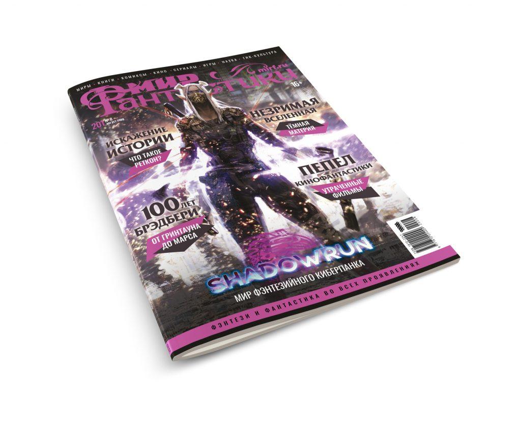 Мир фантастики №201 (август 2020) 7