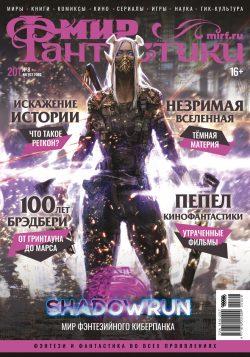 Мир фантастики №201 (август2020)