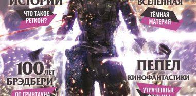 Мир фантастики №201 (август 2020) 4