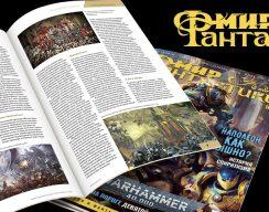 Стартовал предзаказ сентябрьского «Мира фантастики» №202