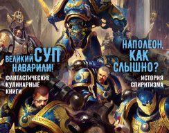 Мир фантастики №202 (Сентябрь 2020) 4