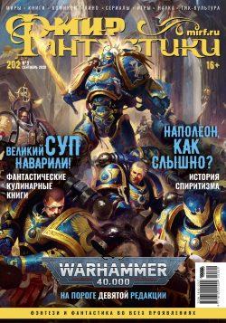 Мир фантастики №202 (cентябрь 2020)