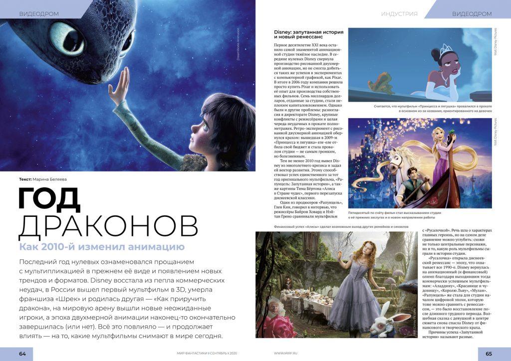 Мир фантастики №202 (Сентябрь 2020) 1