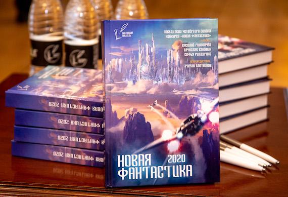 Организаторы конкурса «Новая фантастика 2020» объявили наградили победителей 1