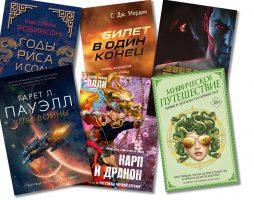 Что почитать из фантастики? Книжные новинки августа 2020 1