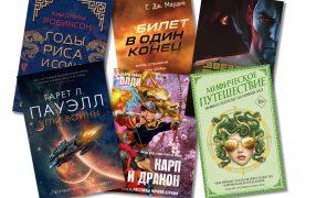 Что почитать из фантастики? Книжные новинки августа 2020
