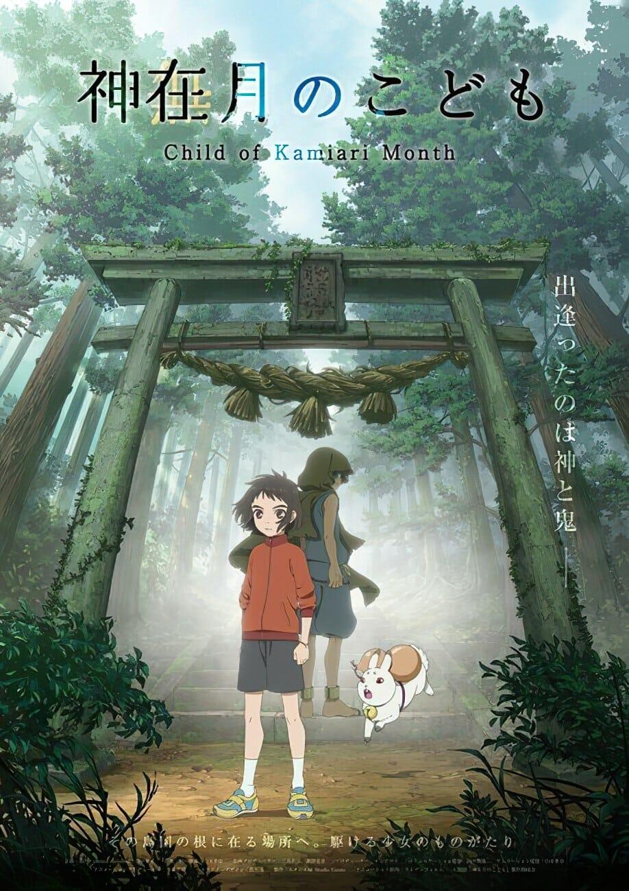 Кролики и демоны: трейлер аниме-фильма «Дитя месяца богов» 1