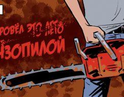 Комикс: король ужаса