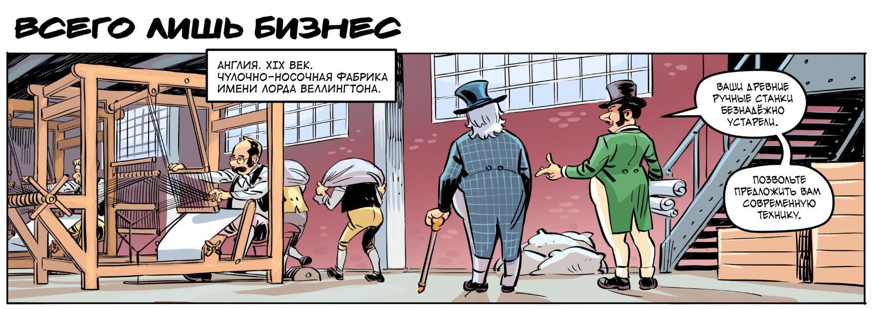 Комикс: всего лишь бизнес 1