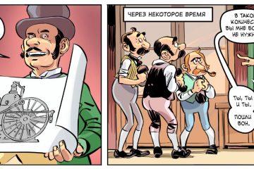Комикс: Луддизм — всего лишь бизнес!