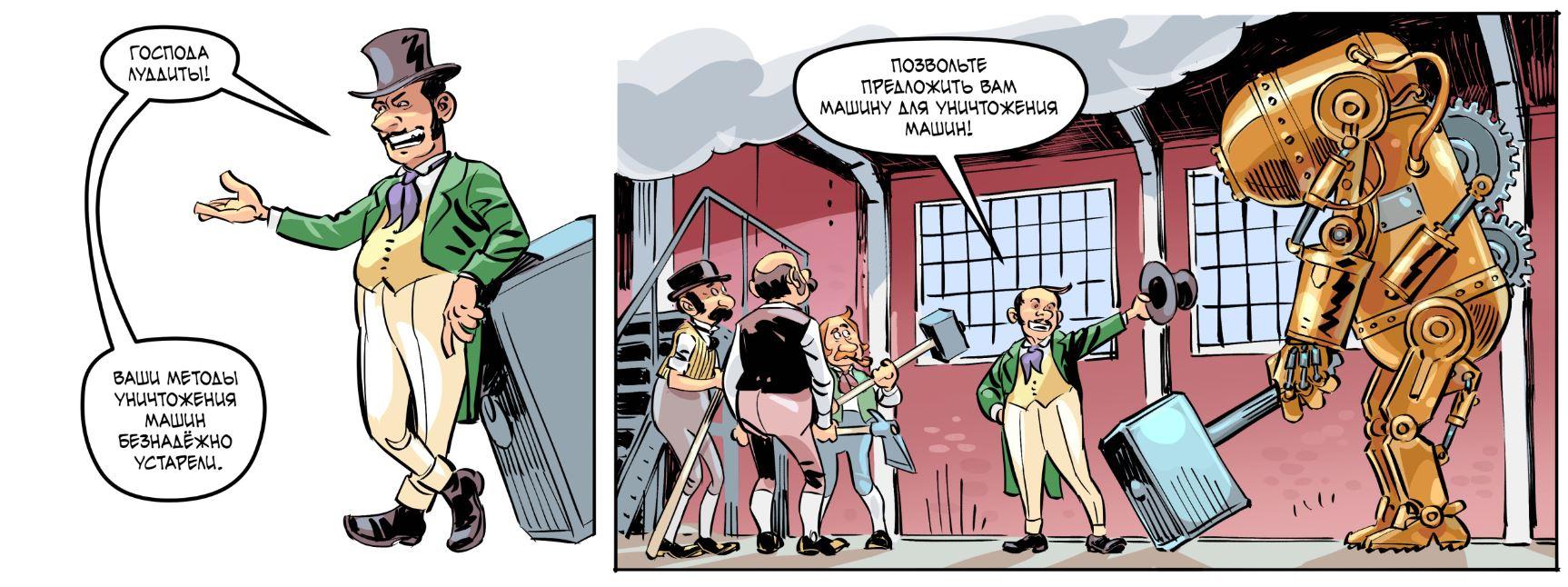 Комикс: всего лишь бизнес 3
