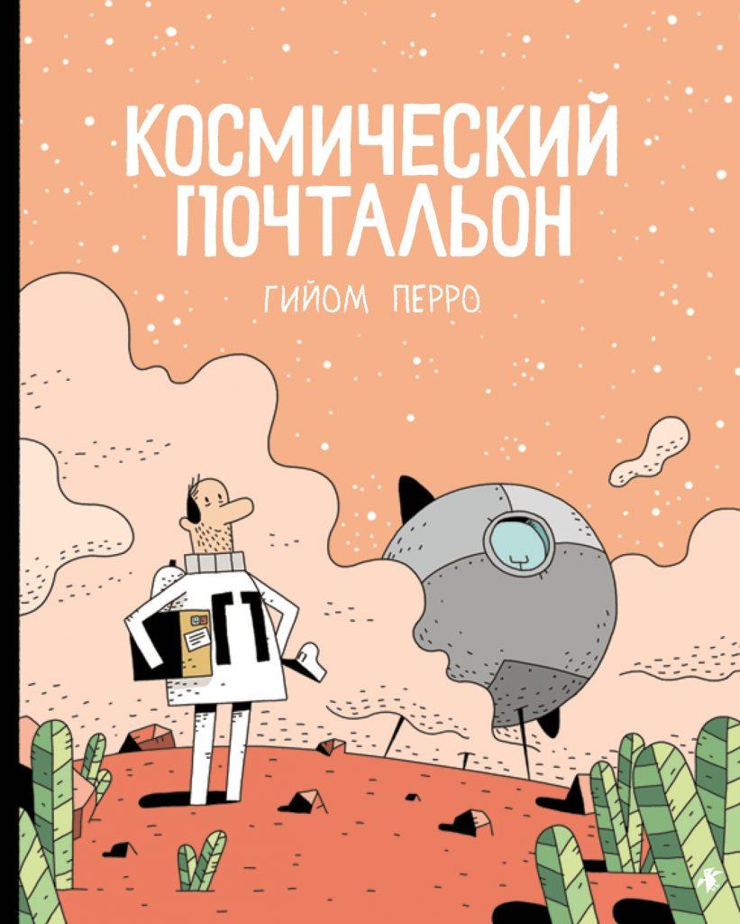 Комиксы августа 2020: фэнтези и фантастика 7