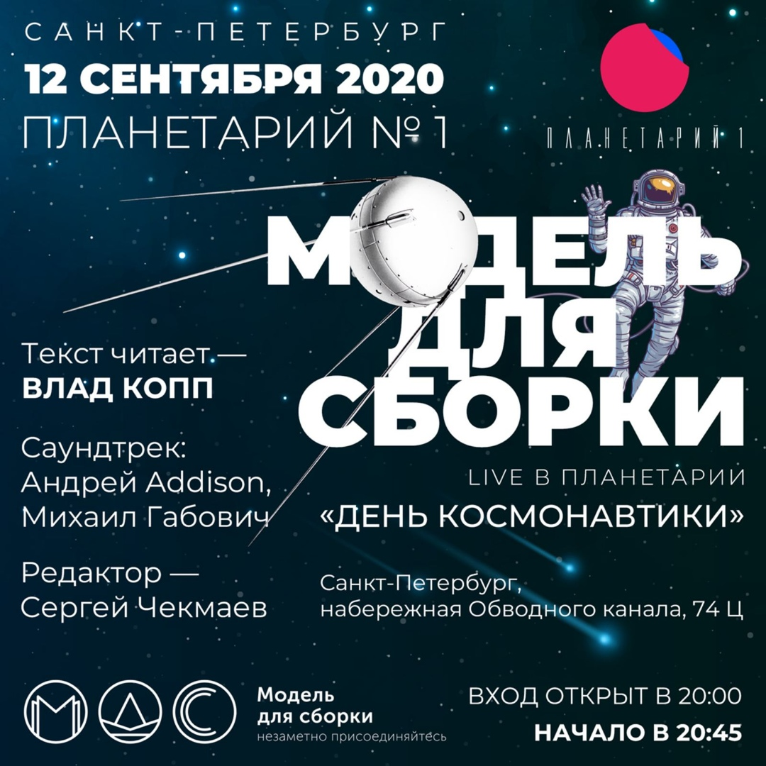 Космические чтения «Модели для сборки» пройдут 12 сентября — в «Планетарии №1»