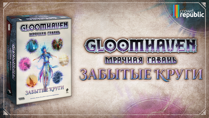 На CrowdRepublic стартовал предзаказ «Забытых кругов»— дополнения кGloomhaven