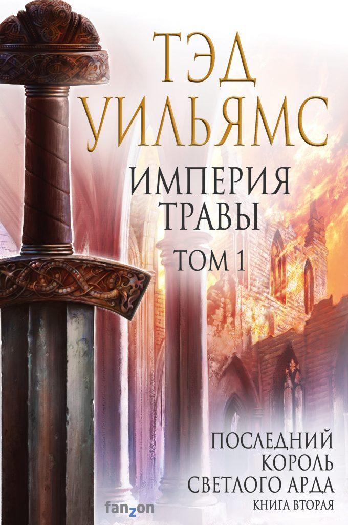 Читаем книгу: Тэд Уильямс «Империя травы». Продолжение «Ордена манускрипта» 1