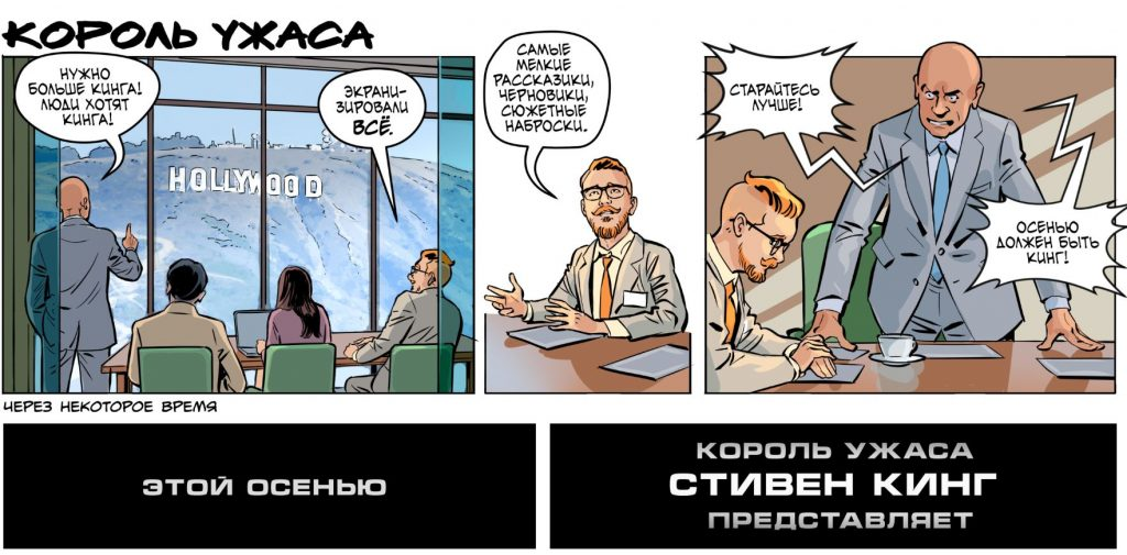 Комикс: король ужаса 1