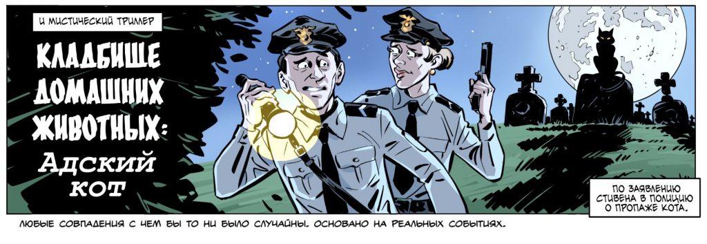 Комикс: король ужаса 4