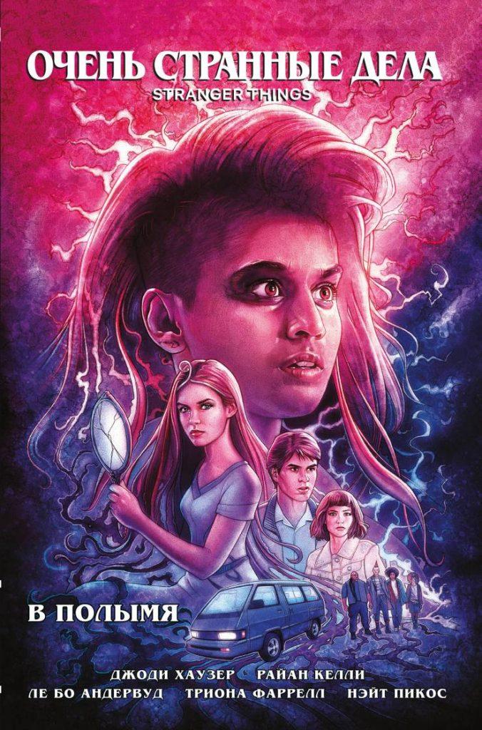 Комиксы августа 2020: фэнтези и фантастика 2