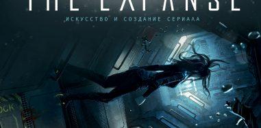 Читаем артбук посериалу The Expanse («Пространство»)