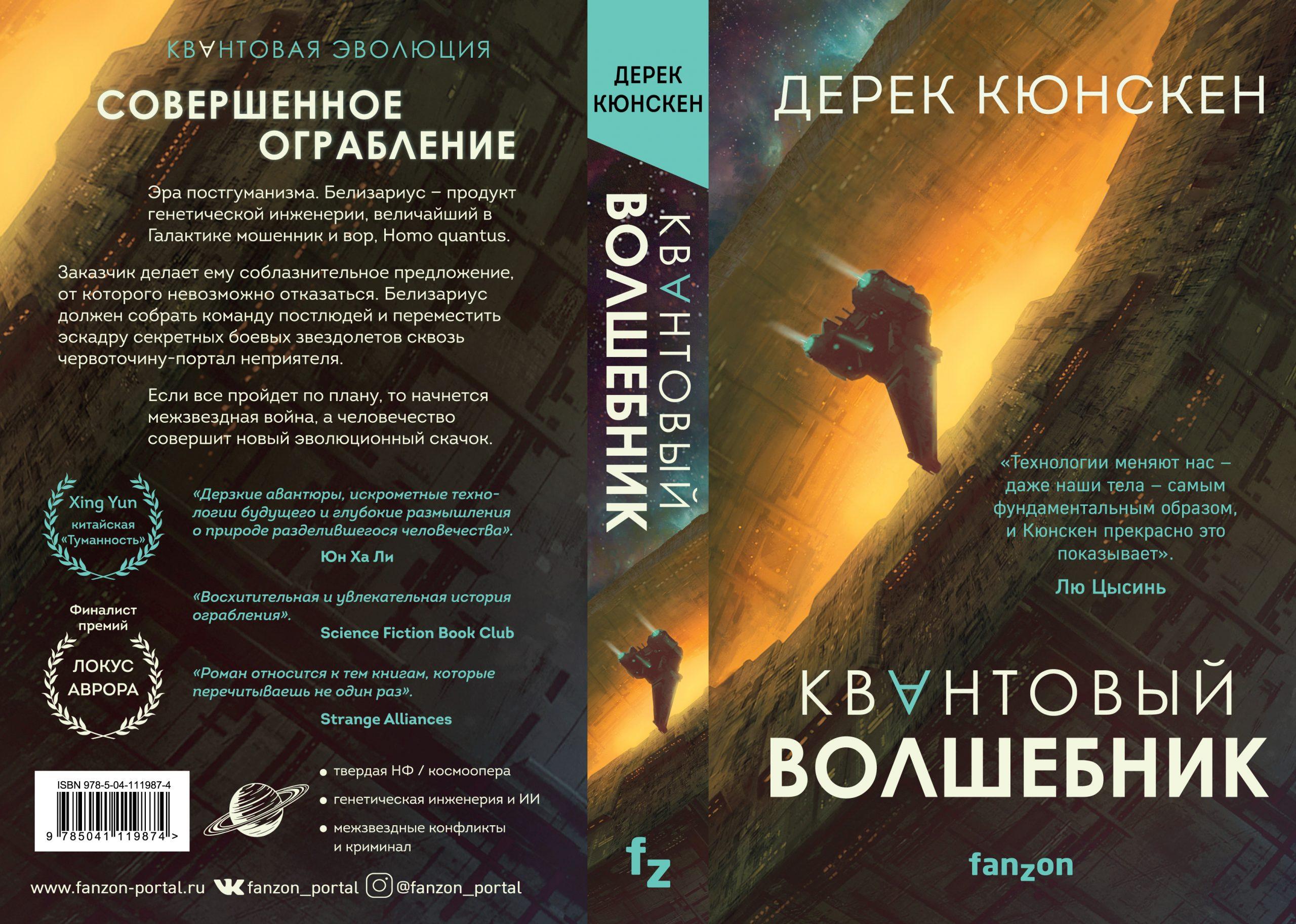 Что почитать: переиздание «Схизматрицы» и НФ-авантюра «Квантовый вошебник» 2