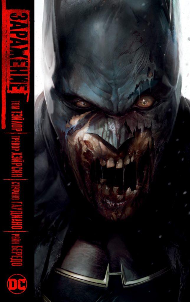 Лучшие комиксы лета 2020: супергерои Marvel и DC