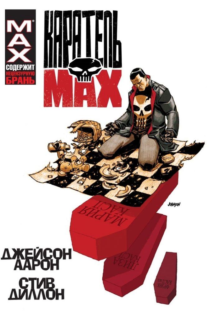 Лучшие комиксы лета 2020: супергерои Marvel и DC 9