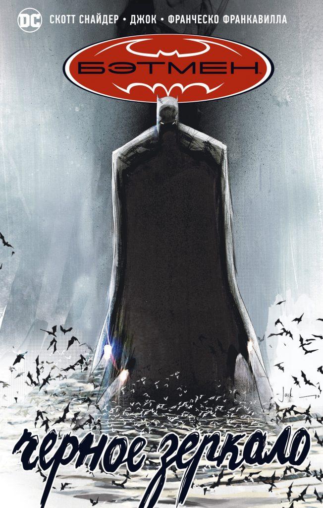 Лучшие комиксы лета 2020: супергерои Marvel и DC 1