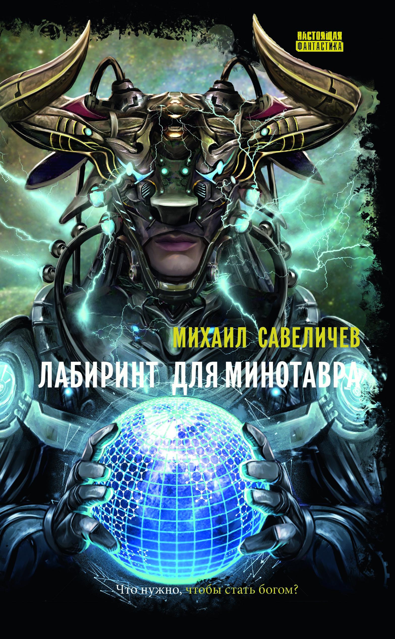 Читаем книгу «Лабиринт дляМинотавра» Михаила Савеличева