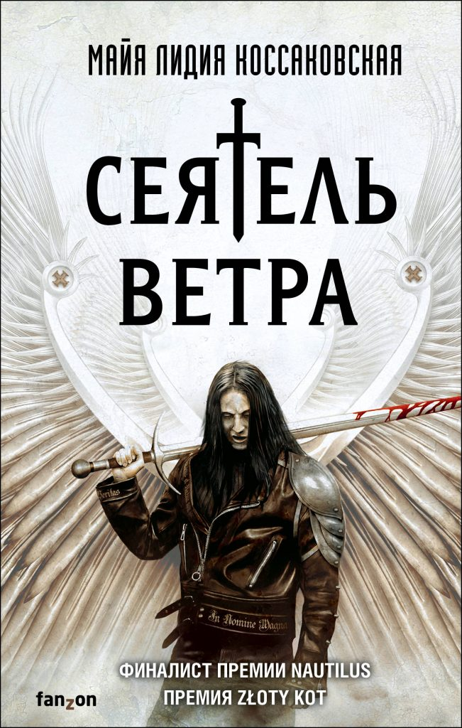 Что почитать про ангелов? 2