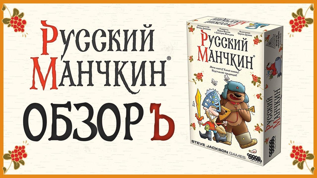 Видео: обзор игры-клюквы «Русский Манчкин»