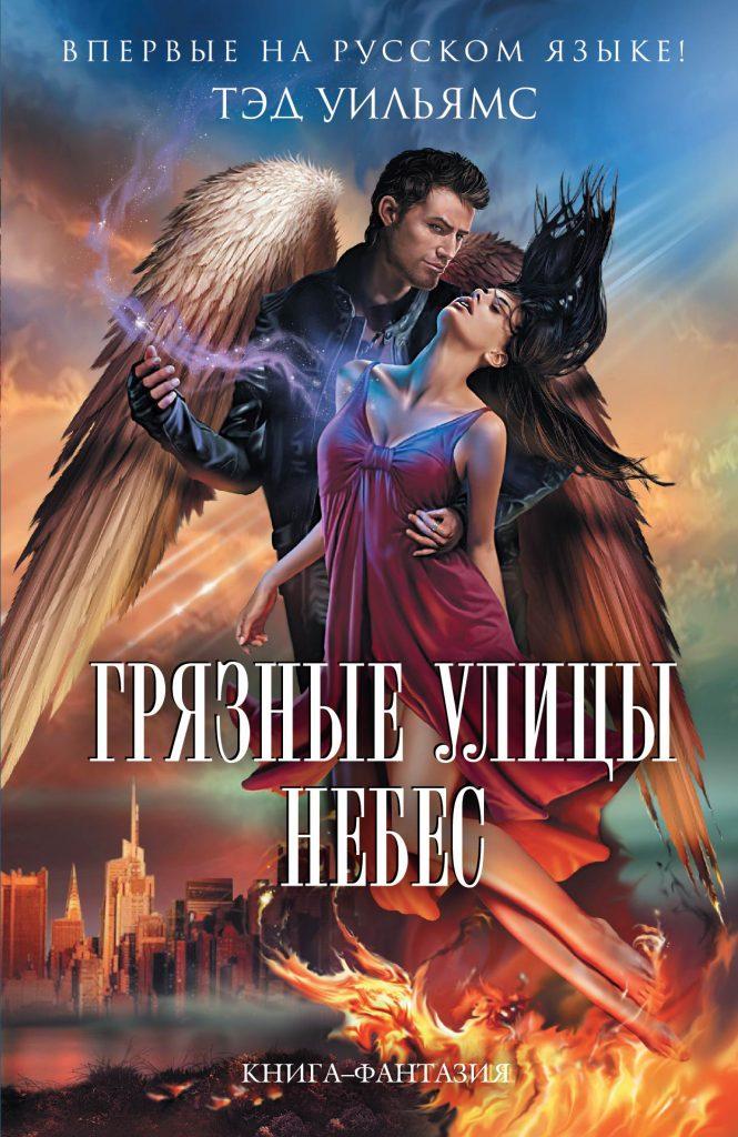 Что почитать про ангелов? 1