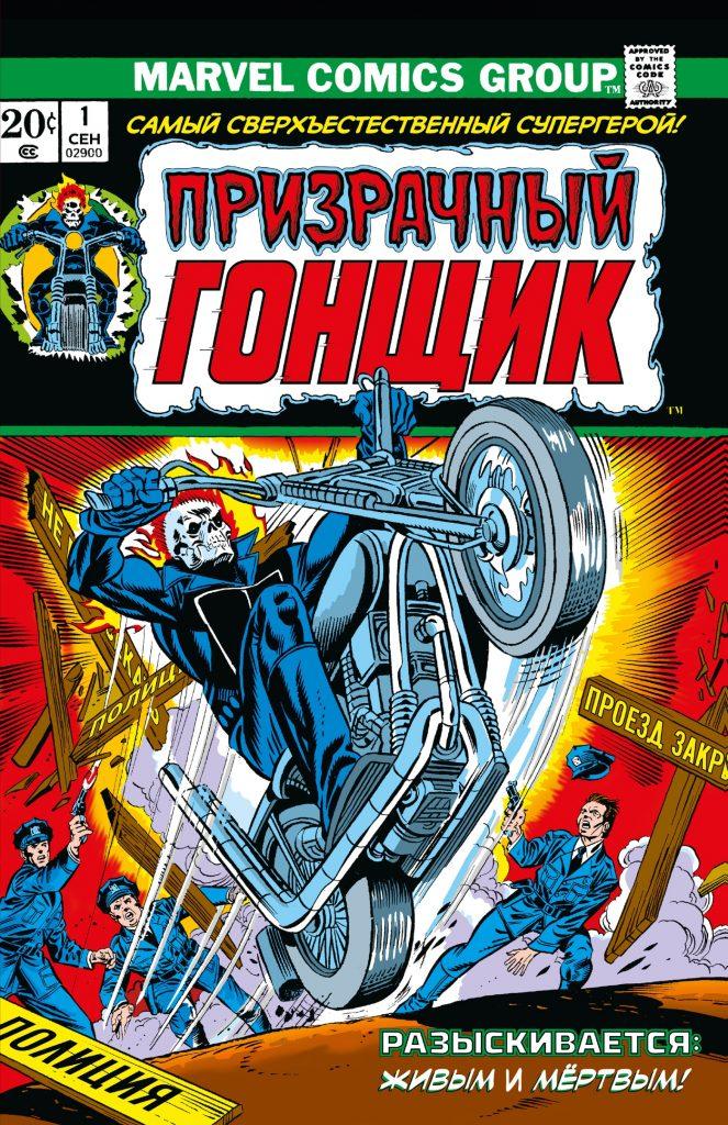 Лучшие комиксы лета 2020: супергерои Marvel и DC 4