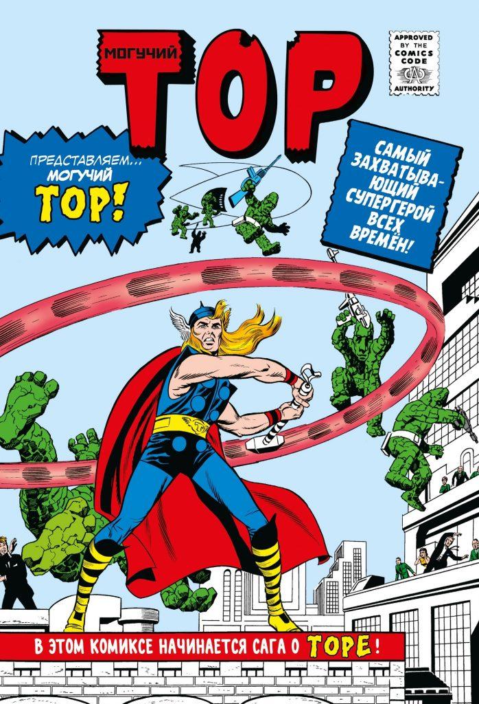 Лучшие комиксы лета 2020: супергерои Marvel и DC 5