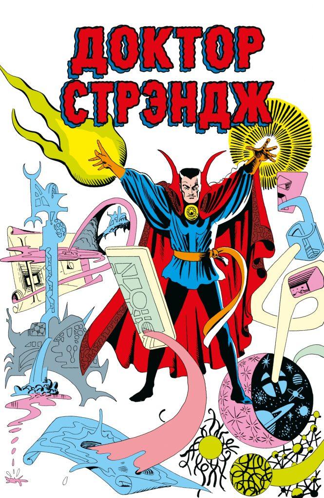 Лучшие комиксы лета 2020: супергерои Marvel и DC 6
