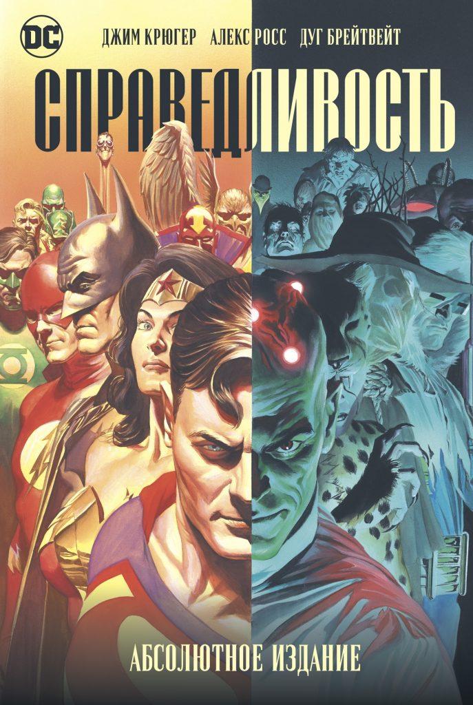 Лучшие комиксы лета 2020: супергерои Marvel и DC 7