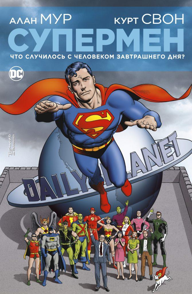 Лучшие комиксы лета 2020: супергерои Marvel и DC 8