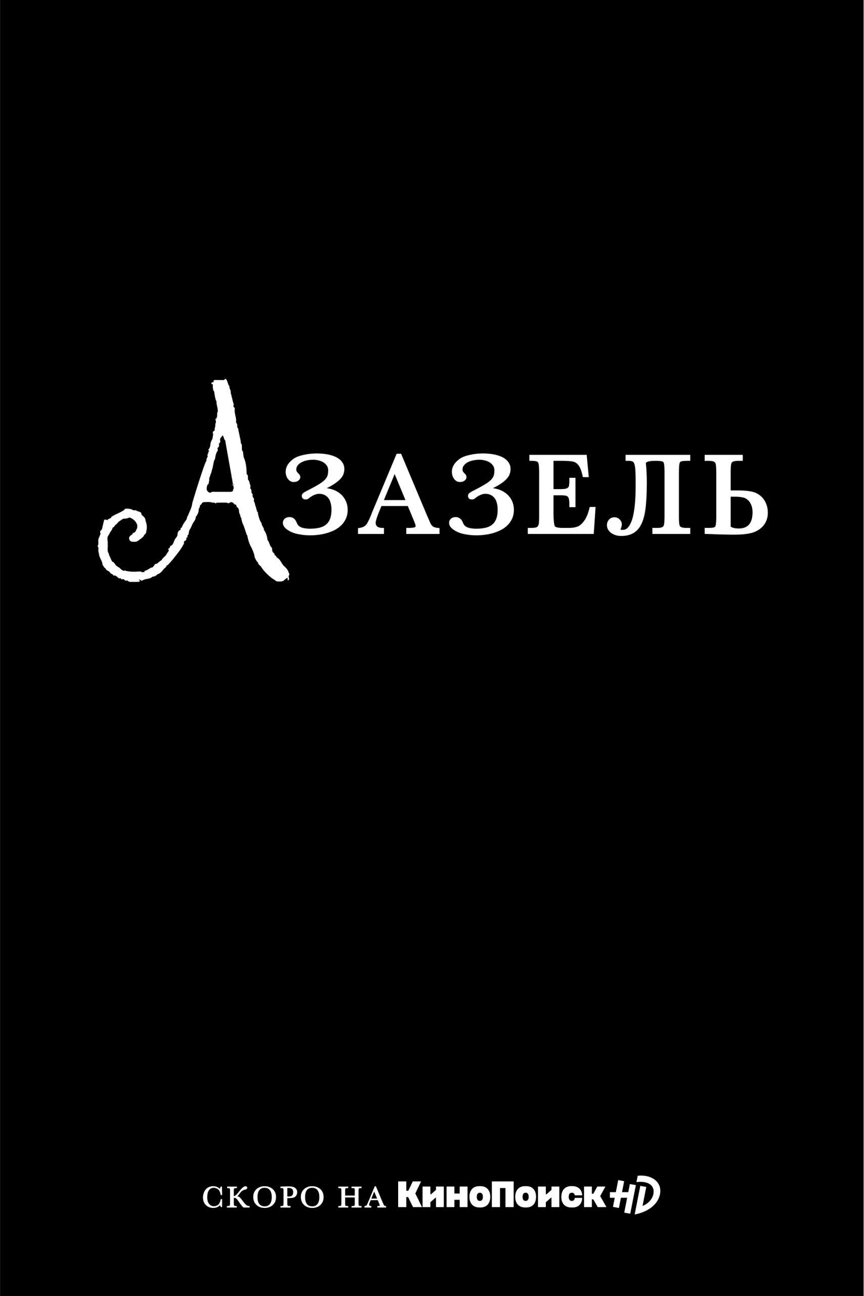 «Топи»Глуховского и экранизация «Пищеблока»: фантастические проекты «КиноПоиска» 2