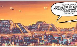 Комикс: тест Войта-Кампфа