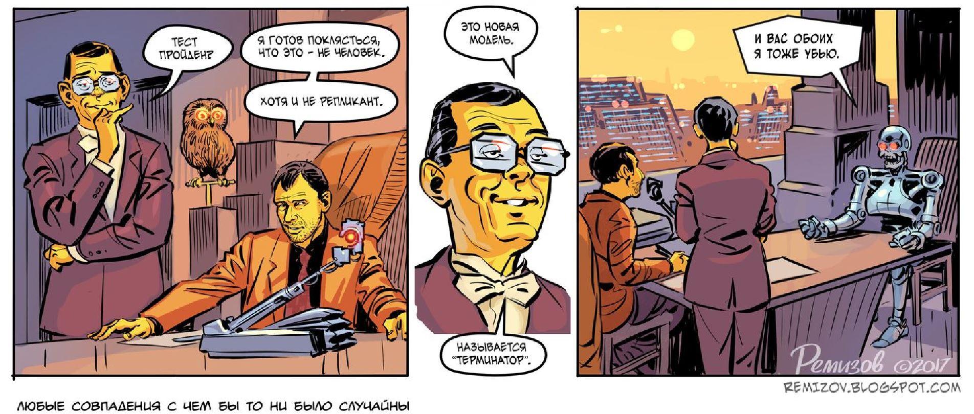 Комикс: тест 3