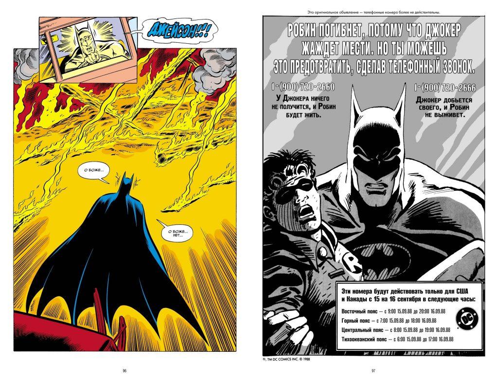 Лучшие комиксы лета 2020: супергерои Marvel и DC 14