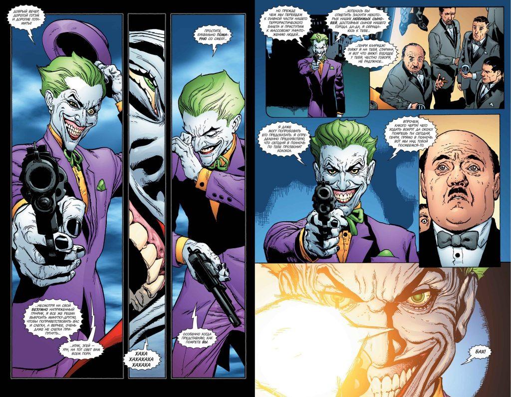 Комиксы про Джокера: с чего начинать читать 18