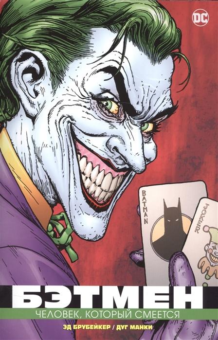 Комиксы про Джокера: с чего начинать читать 19