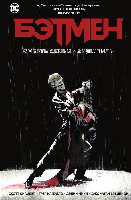 Комиксы про Джокера: с чего начинать читать