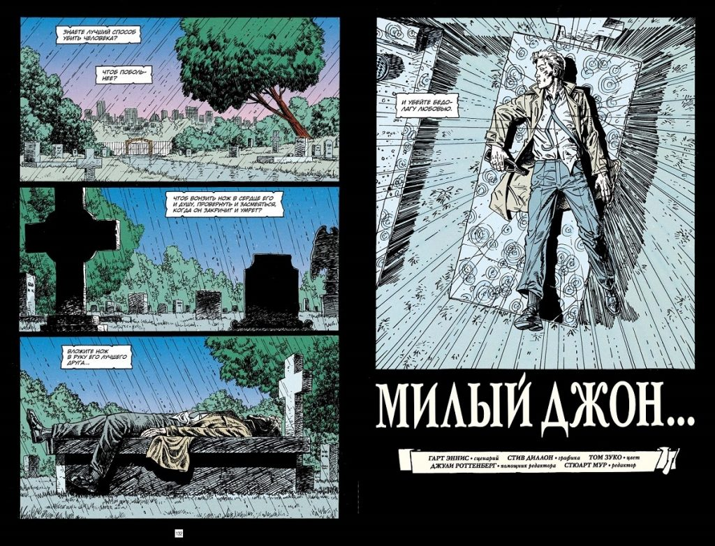 Лучшие комиксы лета 2020: фантастика и мистика 11