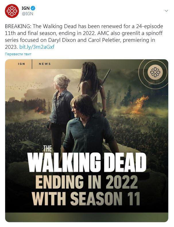 IGN: «Ходячих мертвецов» закроют после 11 сезона 1