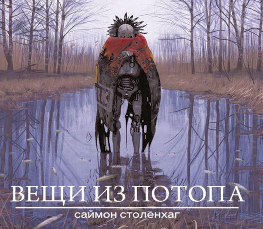 На CrowdRepublic открылся предзаказ артбук Столенхага «Вещи изпотопа»