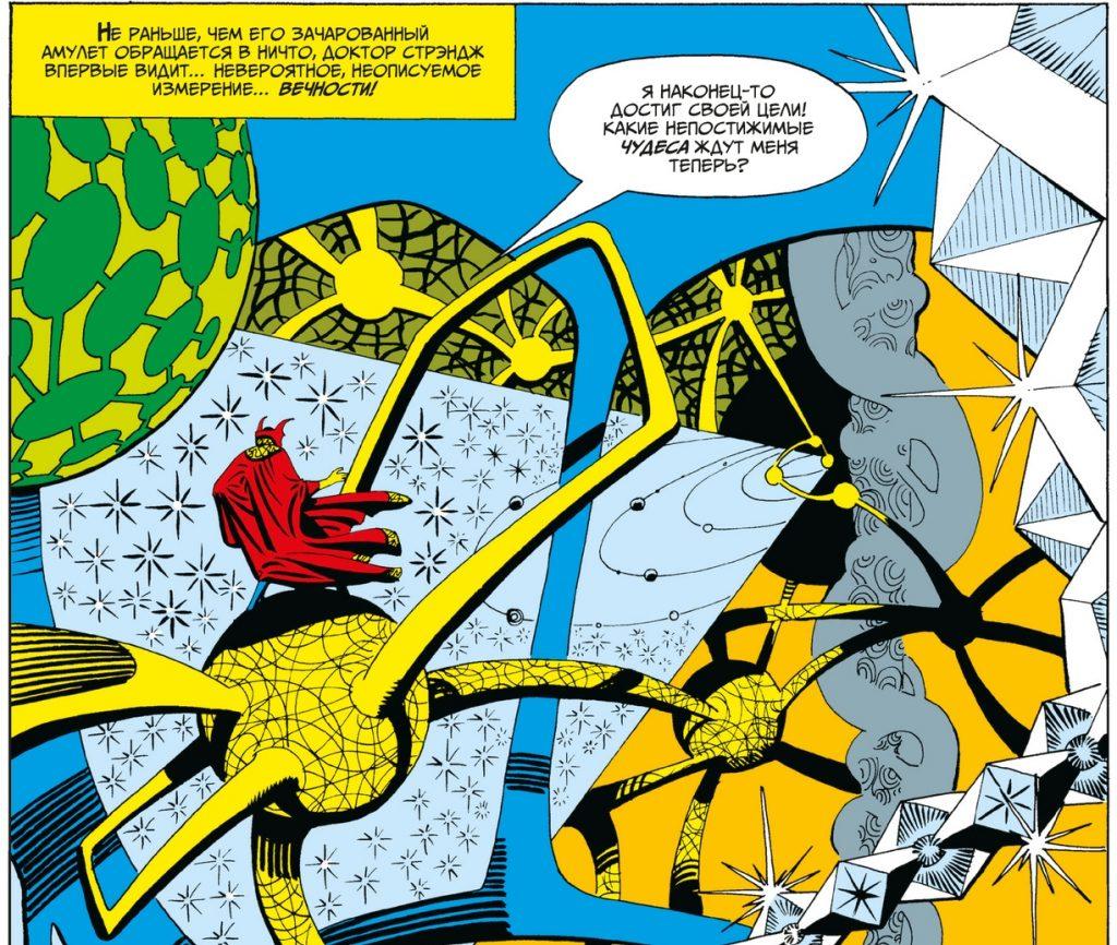 Лучшие комиксы лета 2020: супергерои Marvel и DC 16